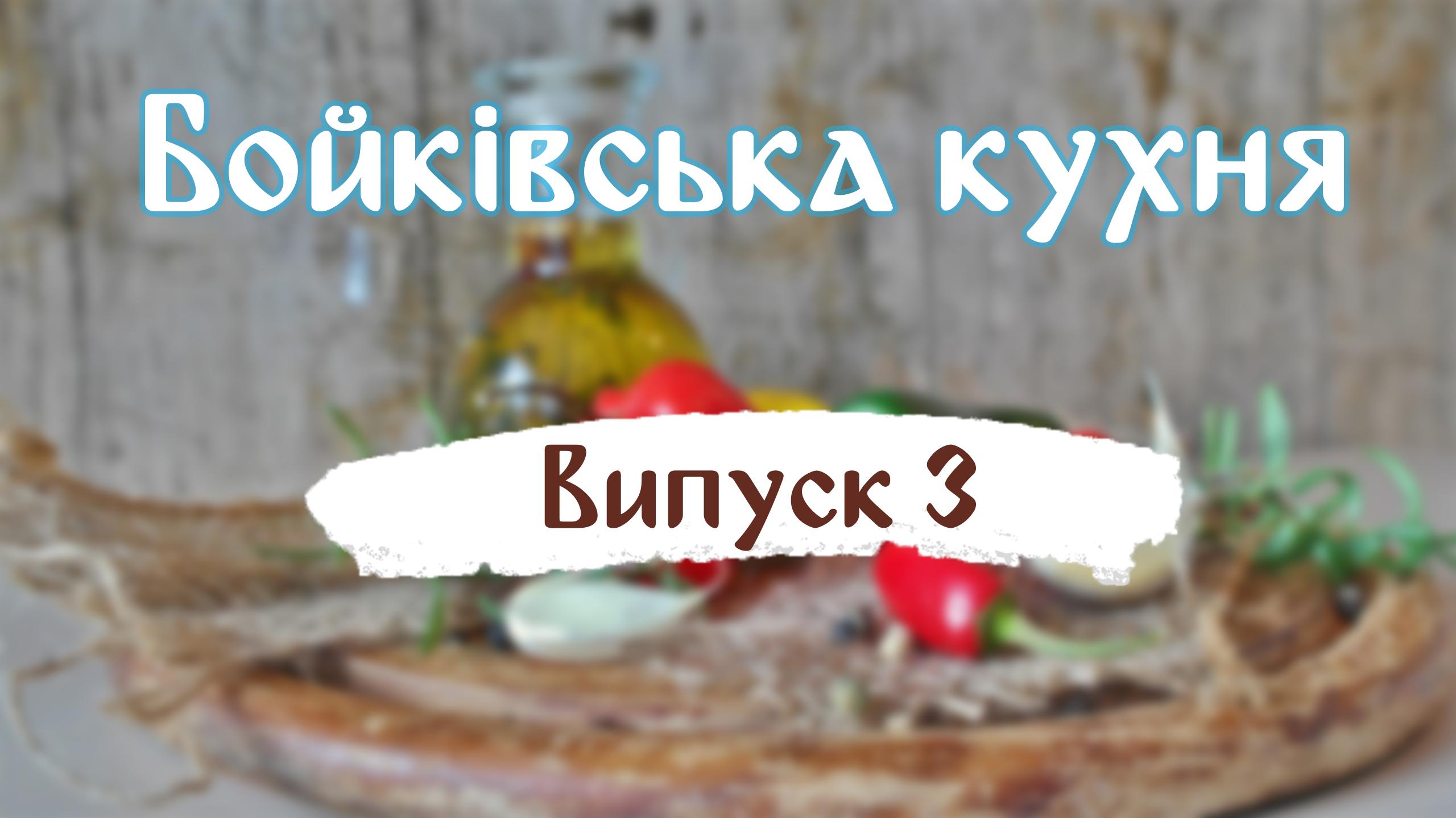 Бойківська кухня. Випуск 3. Сирник.