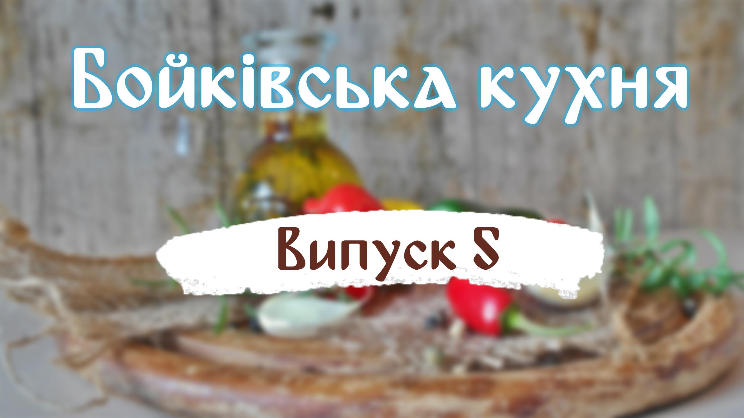 Бойківська кухня. Випуск 5. Вареники.