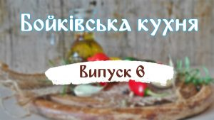 Read more about the article Бойківська кухня. Випуск 6. Кабачок.